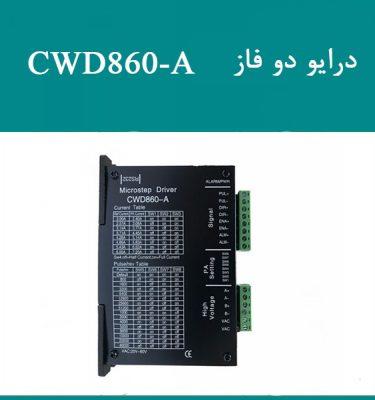 درایور استپ موتور 2 فاز(CWD860H-A)