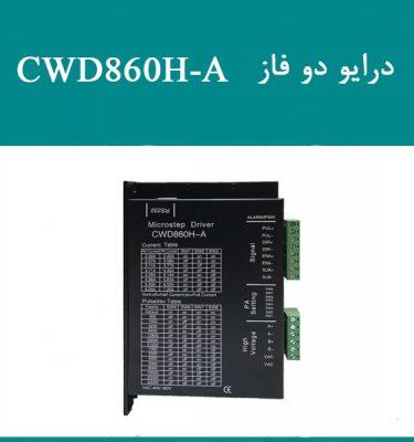 درایو استپ موتور 2 فاز CWD860HA
